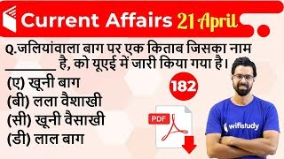 5:00 AM - Current Affairs Questions 21 April 2019 | UPSC, SSC, RBI, SBI, IBPS, Railway, NVS, Police
