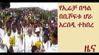 Ethiopia: Irecha celebrated at Bishoftu