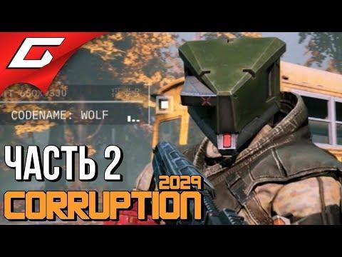 CORRUPTION 2029 ➤ Прохождение #2 ➤ СОЛДАТЫ БУДУЩЕГО