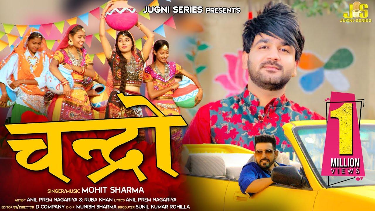 Mohit Sharma - ( Full Song ) Chandro Chatak Matak | Ruba Khan | Anil Pram Nagariya | New Haryanvi
