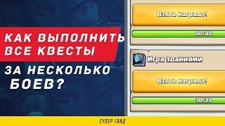 видео Всё о КВЕСТАХ