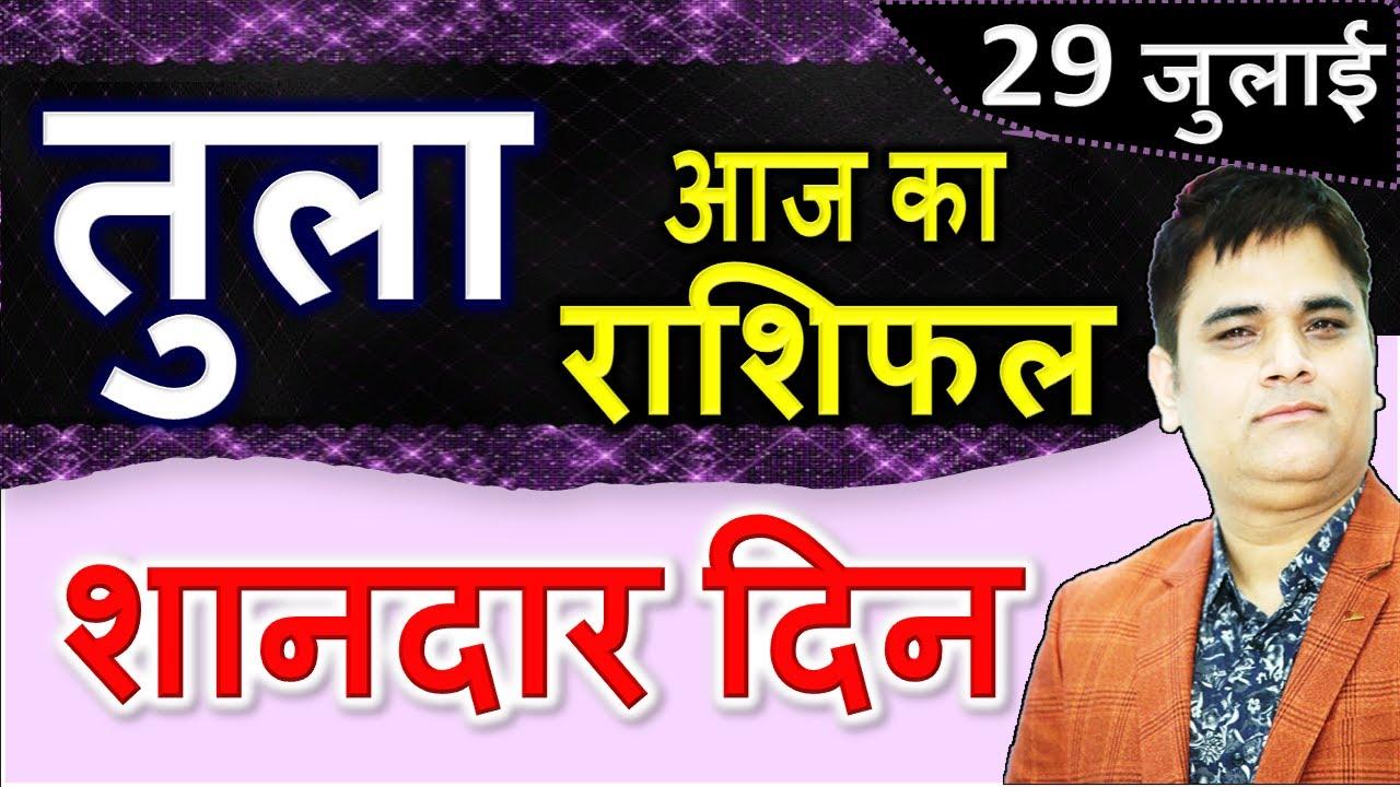 29July-2021 Tula Rashi - तुला- LIBRA Aaj KA Rashifal Daily/Dainik Horoscope Today/AstroSachin