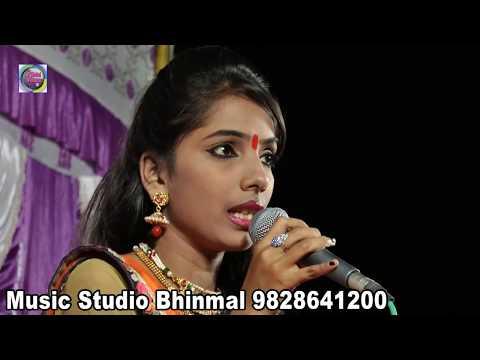 भीनमाल री धणियाणी थारो देवरो | Khimaj Mata Live Bhajan 2017 | Singer Parmila Parmar |