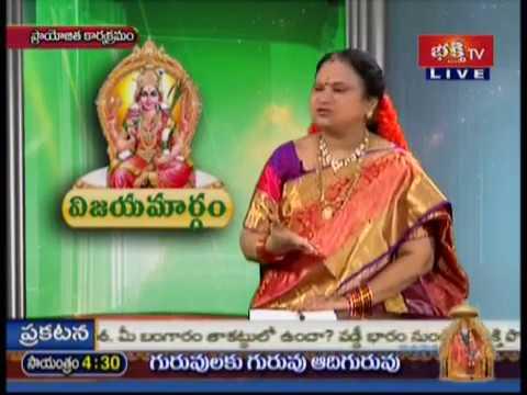 Vijayamargam 8 July 2017