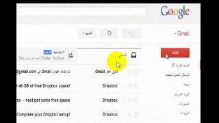 ارسال رسالة بريد gmail