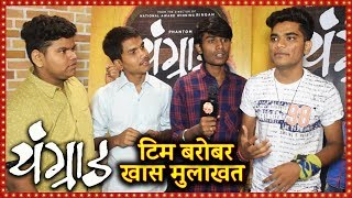 Youngraad (यंग्राड)  | Starcast Interview | Trailer Launch | Upcoming Marathi Movie 2018