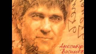 Александр Васильев - Бони и Клайд (1996) | Черновики (2004) - Подарочное издание [Сплин]