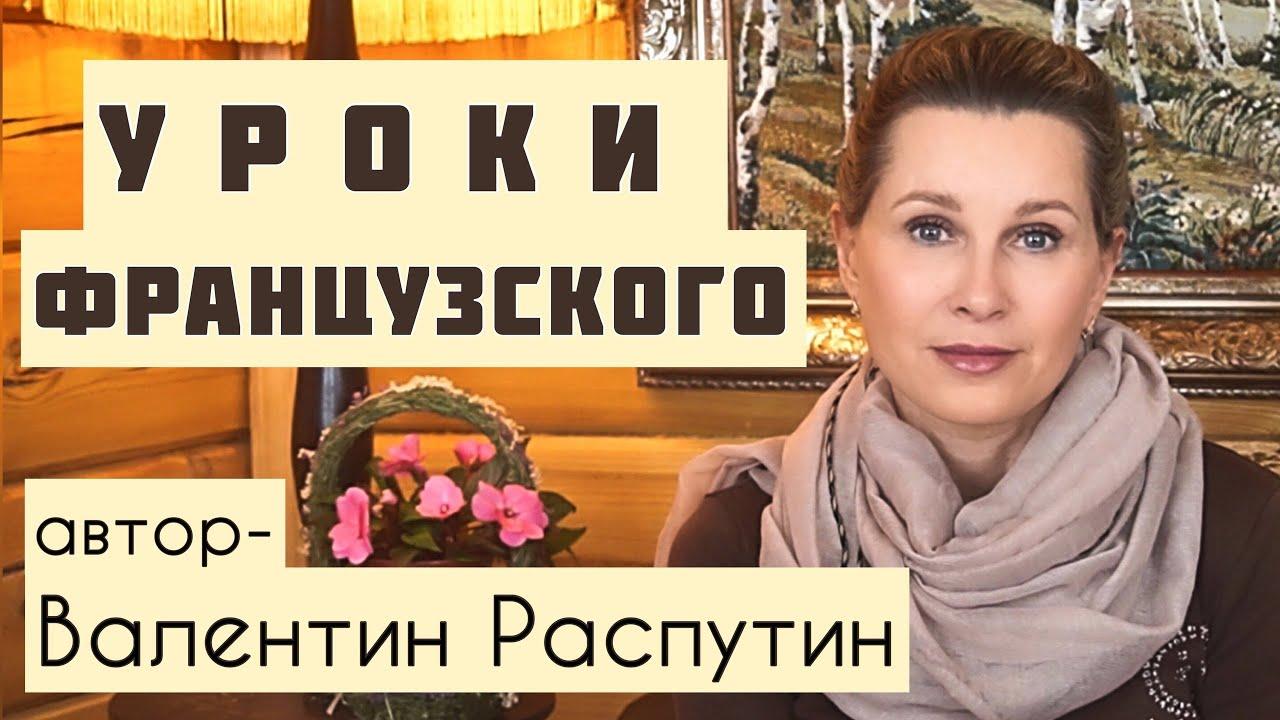 «УРОКИ ФРАНЦУЗСКОГО» Автор - Валентин Распутин. Читает Светлана Копылова