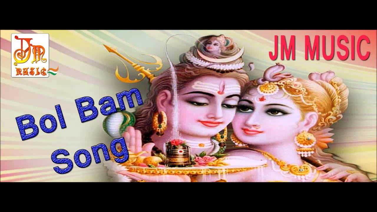 Bhojpuri DJ Bol Bam Songs 2016 | Jukeobox Songs JM Music | New Bol Bam ...