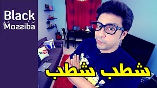 Black Moussiba Episode 21 كريتيك موسيقي: شطب شطب