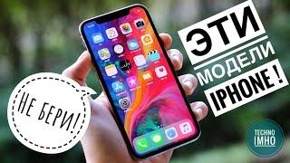 КАКОЙ iPHONE НЕ СТОИТ БРАТЬ В 2020 году?!