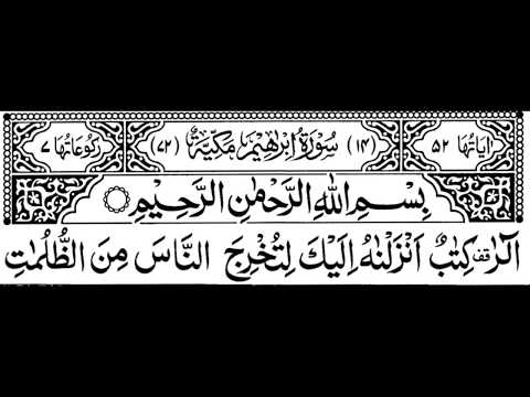 Surah Ibrahim Full |Sheikh Sudais With Arabic Text (HD)|سورة ابراهيم|
