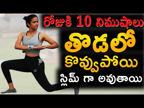 How to reduce thigh fat for ladies at home telugu / thighs exercise at home for ladies Telugu