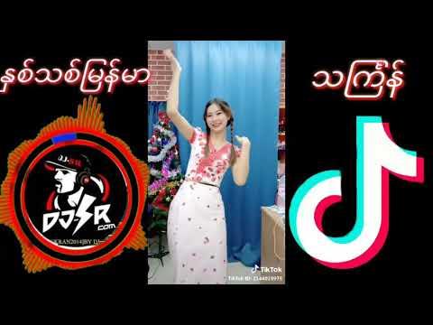 ႏွစ္သစ္ ျမန္မာသၾကၤန္ Myanmar -Music -Remix -2019-Dawei Thu Dj SR အားေပးၾကပါဦး ႐ွင္