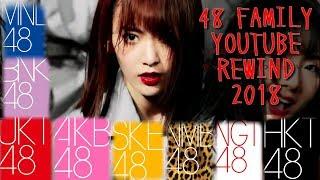 48 family youtube rewind 2018 [akb48, ske48, jkt48, nmb48, bnk48, hkt48, ngt48, mnl48]