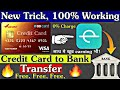 Transfer Money Credit Card to Bank Account Without Charge New Trick 100% Working || Free Transfer🔥