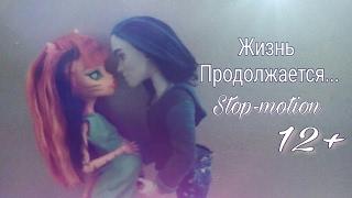 Stop-motion:Жизнь Продолжается! (1 серия)