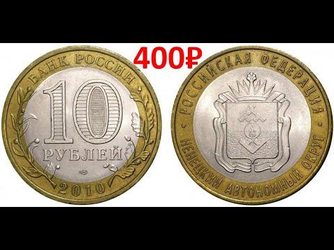 Реальная цена монеты 10 рублей 2010 года. Ненецкий автономный округ. Российская Федерация.