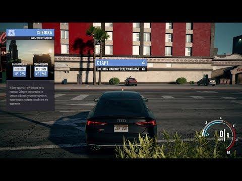 Прохождение Need For Speed: Payback - Курьерское задание: Слежка #39
