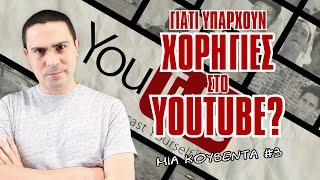 Γιατί οι Youtubers βάζουν χορηγίες; (Μια Κουβέντα #3) | 2J