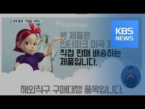 해외직구 수만 명…구매대행업체 '탈세', 책임은 구매자가? / KBS뉴스(News)