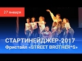 СТАРТИНЕЙДЖЕР-2017. Третий конкурс «STREET BROTHER*S»