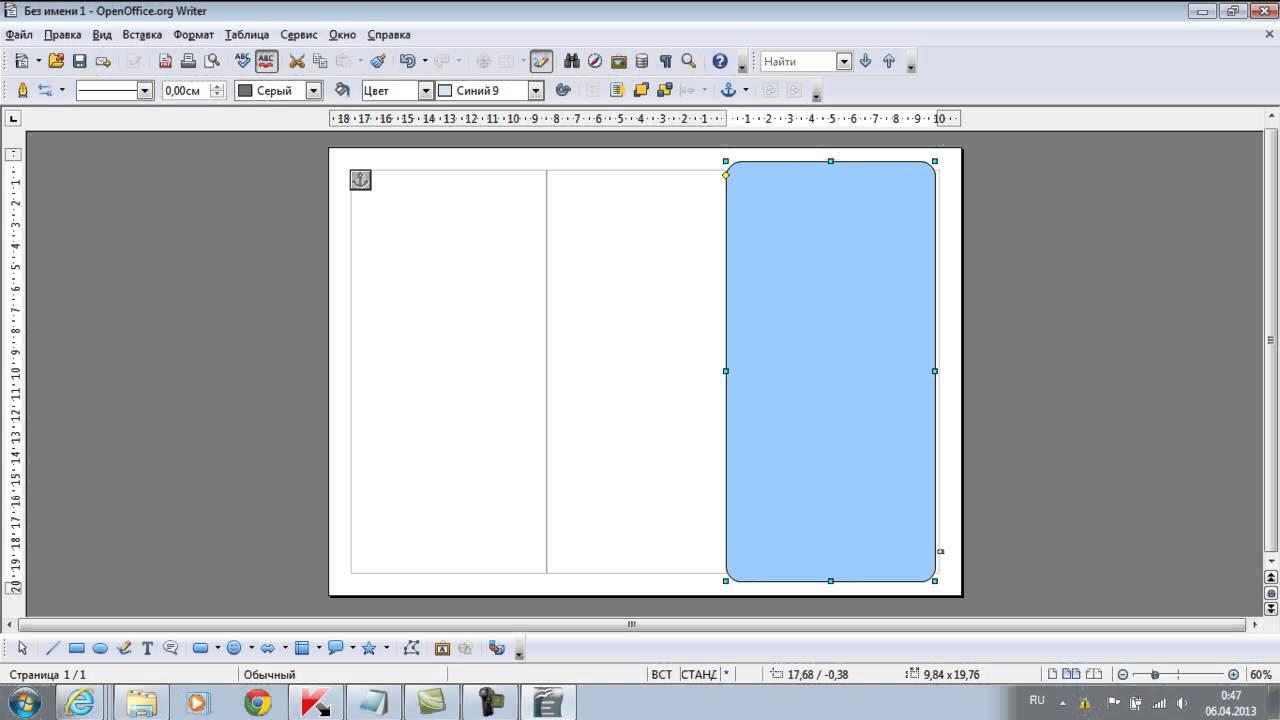 Скачать бесплатно программу для изготовления буклетов