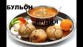Куриный Бульон По-Индийски. Рецепт Из Индии