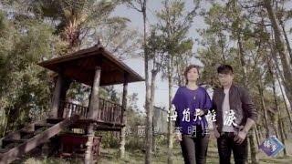 【首播】蔡麗津vs李明洋-海角天涯淚(官方完整版MV) HD