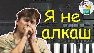 ''Я не алкаш и не пьяница я'' Сектор газа Как играть на piano cover