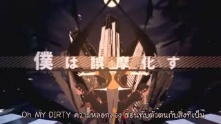 Yobanashi Deceive Thai ver. 夜咄ディセイブ - Aozora No InDY