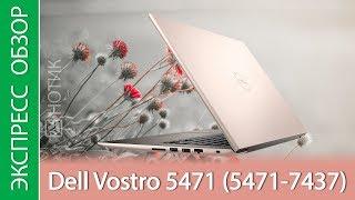 экспресс-обзор ноутбука Dell Vostro 5471, 5471-7437