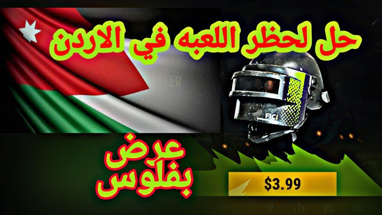افضل حل لحظر ببجي موبايل في الاردن والدول العربية بدون ارتفاع البنق للاندرويد
