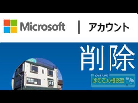 Microsoftアカウントを削除したい ~ Microsoft Account delete ~