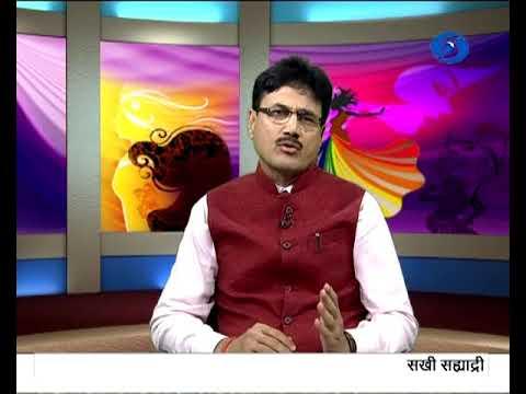 Sakhi Sahyadri - 29 May 2018 - स्वच्छतेकडून समृध्दीकडे