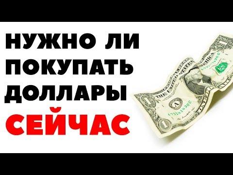 Стоит ли сейчас покупать доллары? Вырастет ли курс доллара?