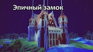 Средневековый замок (+Download)(Хэй, хэй, хэй, всем привет, и в этом видео я покажу вам небольшую карту собственного построения, на которой..., 2014-07-25T12:18:49.000Z)