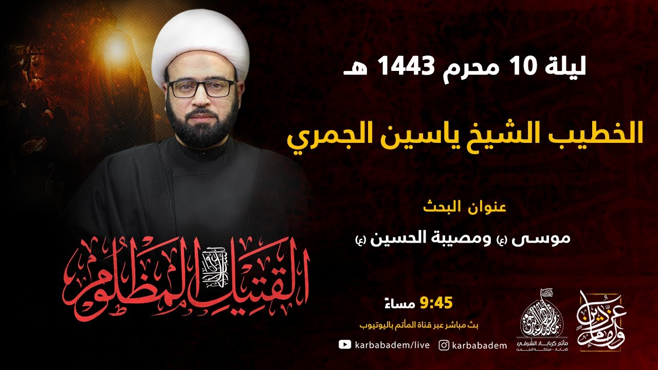 بث مباشر   الخطيب الشيخ ياسين الجمري    ليلة العاشر من شهر محرم الحرام 1443 هجرية