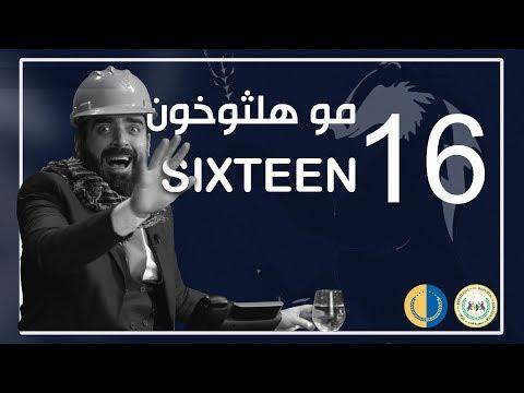 البشير شو الجمهورية   الحلقة السادسة عشر   16   مو هلثوخون