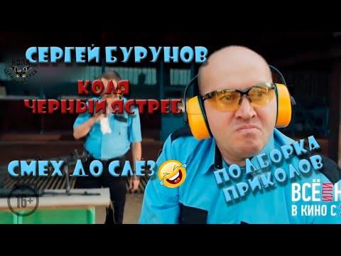 Коля Черный Ястреб  Сергей Бурунов   лучший актер Funny Panda
