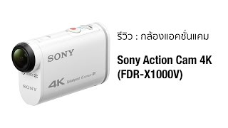 siampod ep 35 : รีวิว - กล้อง Sony Action Cam 4K (FDR-X1000V)