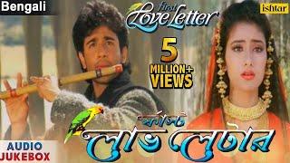 First Love Letter - Full Songs | Bengali Version | Vivek Musharan, Manisha Koirala | Audio Jukebox