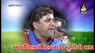 Kirtidan Gadhvi 2016 | Rajkot Live | Bhavya Santvani Dayro | Part 2 | Nonstop | Gujarati Lok Dayro