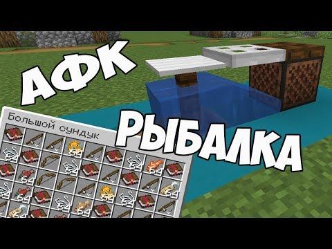 АФК рыбалка 1.15 в Minecraft 1.16 / AFK Fishing 1.15 / Как сделать АФК рыбалку