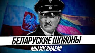 Беларуские шпионы? Мы их знаем!