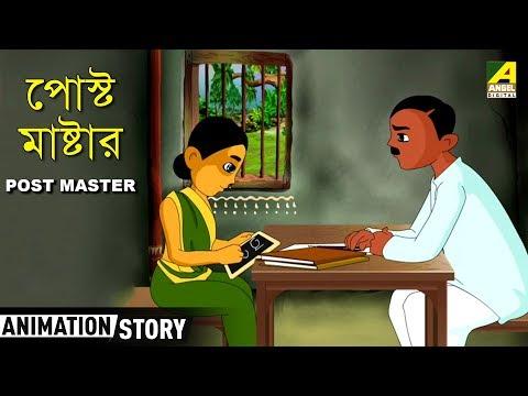 Gapper Feriwala | Postmaster | পোস্টমাস্টার | Bangla Cartoon Video