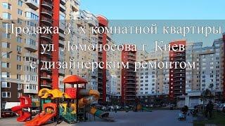 АН#blago_svit. Продажа 3-х комнатной квартиры по ул. Ломоносова г. Киев с дизайнерским ремонтом.(, 2016-06-15T19:18:08.000Z)