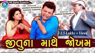 Jitu Na Mathe Jokham |Latest Gujarati Comedy 2019 |Greeva Kansara