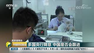[中国财经报道]美联储降息 多国央行降息 中国是否会跟进| CCTV财经