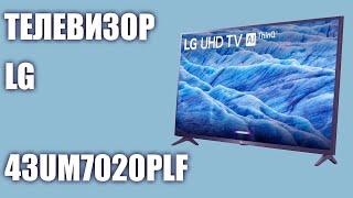 Телевизор LG 43UM7020PLF (43UM7020)